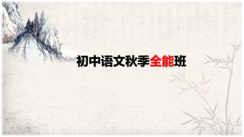 初中语文秋季全能班