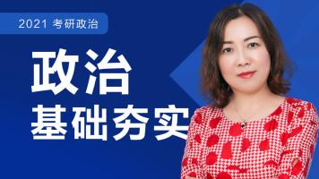 考研政治—基础夯实