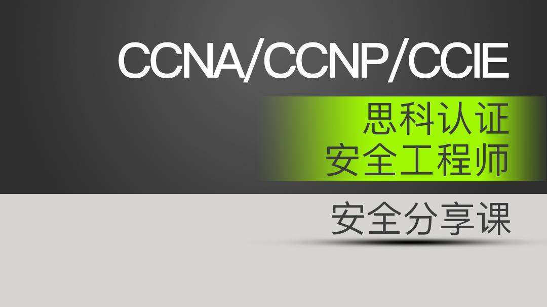 安全工程师 思科网络认证工程师 Cisco Security CCNA/CCNP/CCIE
