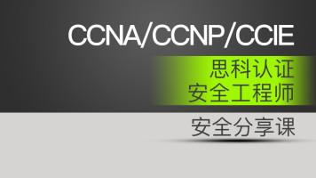 安全公开课 思科网络认证工程师 Cisco Security CCNA/CCNP/CCIE