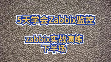 zabbix实战演练_下半场