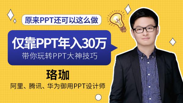 阿里、华为御用PPT设计师:从入门到精通,让你的PPT会说话