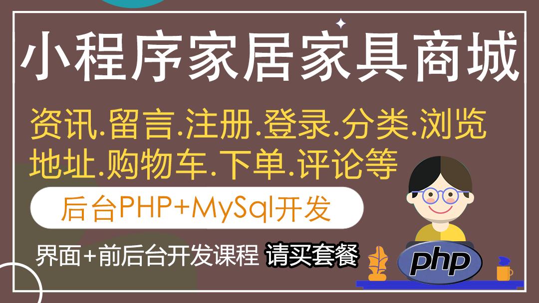 PHP微信小程序家具家居商城 大学生毕业设计 教学视频