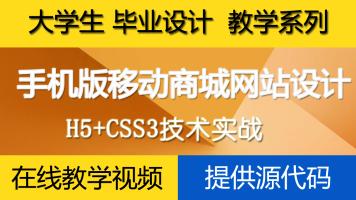 H5和CSS3实战 手机版移动商城网站 大学生毕业设计在线教学视频