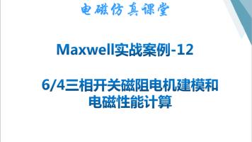 Maxwell实战案列12 6-4开关磁阻电机建模和优化