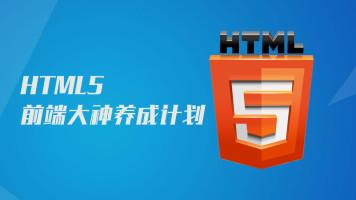 揭秘HTML5的那些事儿【卓象程序员】