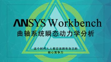 ANSYS Workbench曲轴瞬态动力学分析