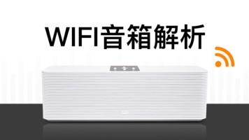 WIFI音箱产品拆解