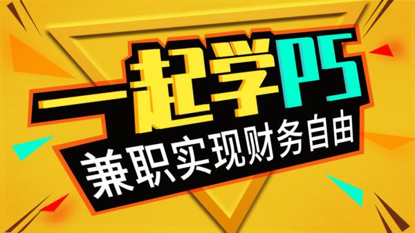 PS众筹计划3节课快速掌握PS三大技能【2月24号开课】(锦)