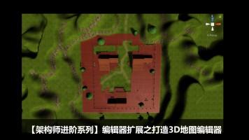 架构师进阶之打造3D地图编辑器