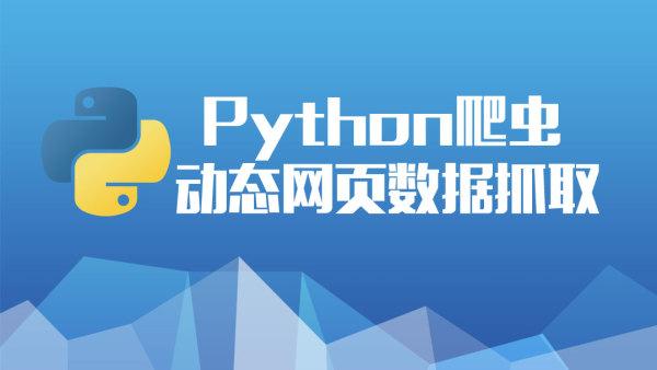 Python爬虫网页数据抓取-万和IT教育