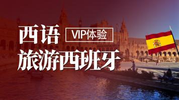 【VIP体验课】旅游西班牙 · 你的小贴士