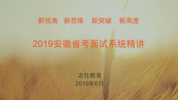 2019年安徽省考面试系统精讲