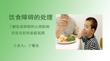 饮食障碍的处理