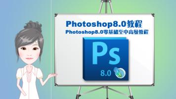 Photoshop8.0教程(Photoshop8.0零基础至高级教程)【宁双学好网】