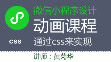 微信小程序动画课程-通过wxss(css)来实现