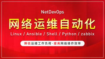 NetDevOps网络运维自动化 自动化运维/网络开发【SPOTO思博】