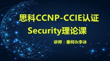 思科CCNP-CCIE认证 Security理论课-直播高级课程