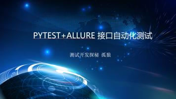 Pytest+Allure接口自动化测试