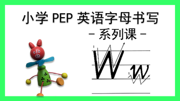 【Ww】小学人教版英语字母同步书写系列课Ww