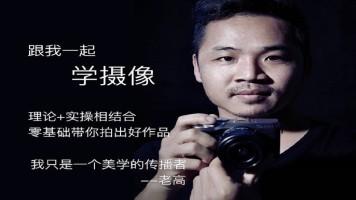 影视传媒摄像后期课 零基础学习