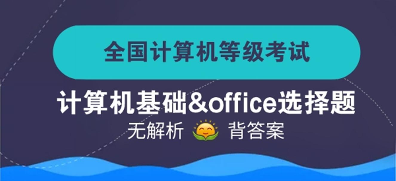 计算机二级选择题---计算机基础和office部分