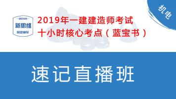 【蓝宝书】2019年一级建造师十小时速记通关班--机电