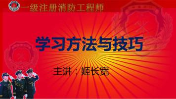姬长宽-注册消防工程师-消防学习方法与技巧