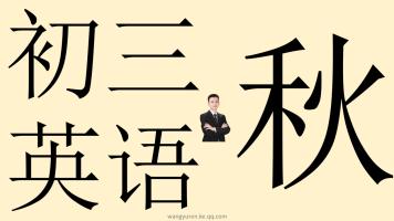 初中英语初三人教版秋季同步复习王钰人