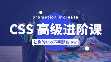CSS高级进阶课