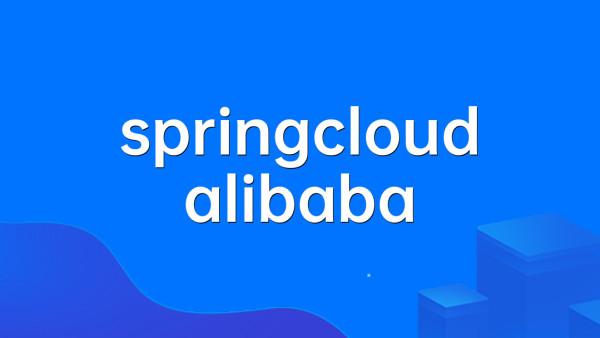 springcloud alibaba 【马士兵教育】