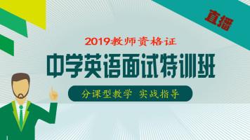 2019下半年教师资格证【中学英语】面试特训班