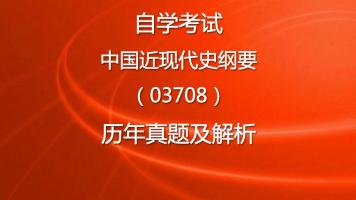 自学考试中国近现代史纲要(03708)历年自考真题及解析