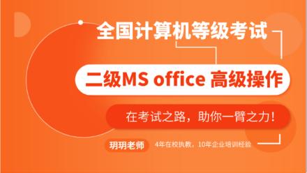 """【20+1 节】-要""""搞定""""计算机二级 MS office考试"""