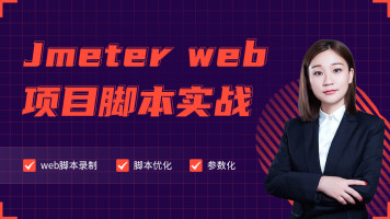 软件测试之Jmeter web项目脚本实战
