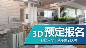 【恩维客教育】3Dmax渲染课程预定渠道