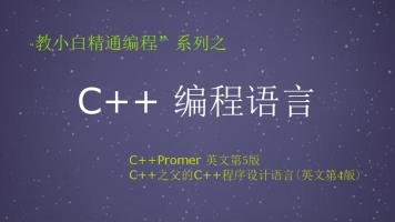 2018C++14语言第1季