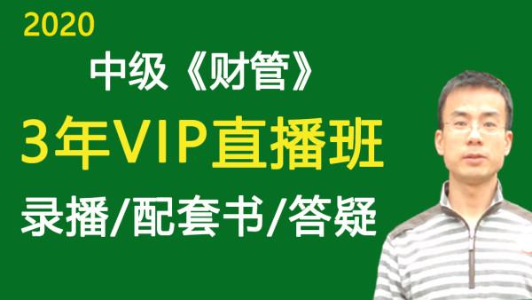 【2020中级财务管理3年VIP班】中级会计师 中级会计职称 最省时