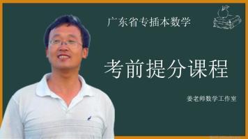 2021广东省专插本《高等数学》考前提分课程