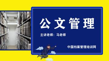 公文管理——档案管理