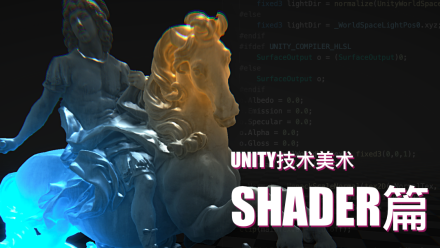Unity技术美术:Shader篇
