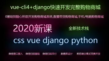 vue-cli4与django开发完整购物商城接入微信登陆微信支付带数据库