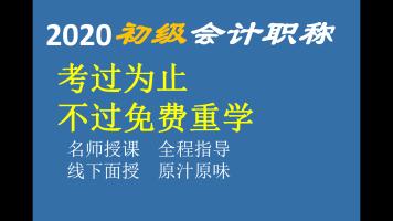 2020年初级职称(考过为止,不过免费重学)