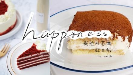 烘焙课堂   意大利百年老店提拉米苏 + 女王红丝绒蛋糕