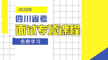 2020四川省考结构化面试专项课程【进仕教育】