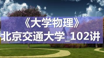K7063_《大学物理》_北京交通大学_102讲