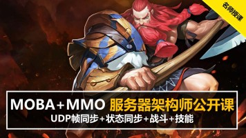 【MMO+Moba】游戏服务器架构师进阶公开课