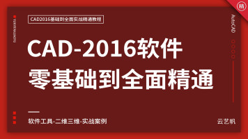 CAD教程CAD2016零基础入门到精通CAD机械CAD建模CAD绘图CAD制图