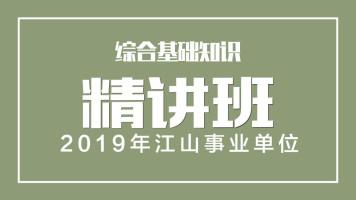 2019年江山事业单位《综合基础知识》精讲班