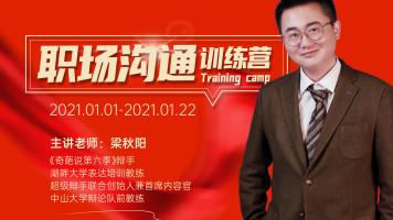 奇葩说超级辩手梁秋阳:21天职场沟通训练营